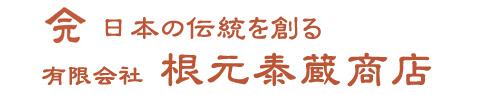 川連漆器・金仏壇・寺院仏具の製造メーカー  有限会社根元泰蔵商店
